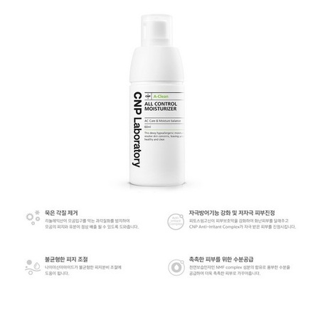 CNP A-clean all control moistrizer[60ml] CNP镇定全效保湿乳
