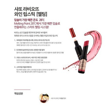 Labiotte chateau wine lipstick[Melting]红酒口红#滋润款