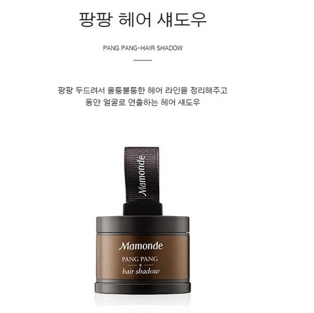 Mamonde PANG PANG-HAIR SHADOW发际线阴影粉