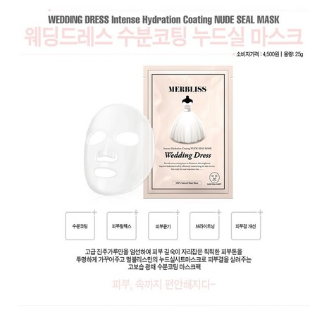 MERBLISS Wedding Dress Intense Hydration Coating Nude Seal Mask[5pcs] 婚纱系列 保湿亮白急救面膜