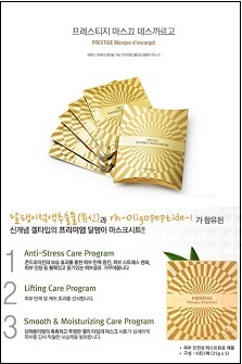 Its skin PRESTIGE MASQUE D'ESCRGOT[蜗牛精华面膜贴/盒装/5pcs]