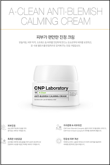 CNP A-Clean Anti-Blemish Calming Cream[50ml] 【CNP镇定祛痘面霜 】