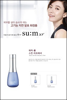 Sum37 Water-full Skin Refresher 170ml 呼吸 惊喜水分 爽肤水