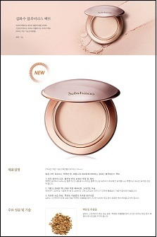 Sulwhasoo bloominous powder foundation [SPF32]