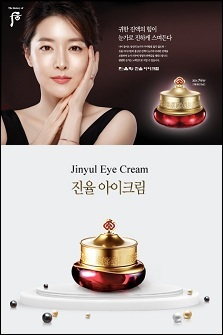 The Whoo Jinyulhyang Eye Cream [20ml] 后 津率亨 凝香眼霜