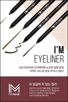 MEMEBOX I am Eyeliner【防水眼线笔】