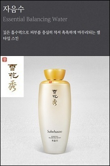 Sulwhasoo Essential Balancing Water [125ml] 雪花秀滋阴爽肤水