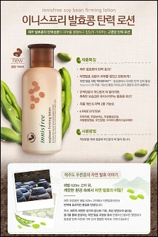 Innisfree Soybean Energy Firming Lotion [160ml] 悦诗风吟 大豆系列 弹力乳液