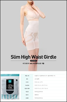 Dr. Miz Body Shaper Slim High Waist Girdle高腰瘦身裤