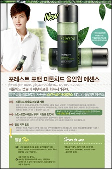 Innisfree Forest For Men PHYTONCIDE  All in One Essence #Fresh [100ml] 悦诗风吟 男士 【绿色】全能乳液 #清爽款