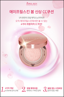 April skin magic snow cushion pink edition气垫CC霜