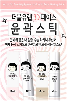 W.Lab 3D face shading stick & highlighter stick 立体妆容高光/修容棒
