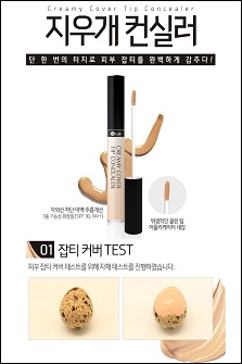W.Lab Creamy Cover Tip Concealer 润泽完美遮瑕