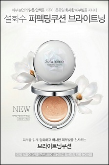 Sulwhasoo perfecting cushion brightening 雪花秀木莲花气垫