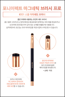 PONY Effect #201 Small eye shadow brush 磁铁小号眼影刷