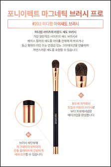 PONY Effect #202 Medium Eye Shadow Brush 磁铁中号眼影刷