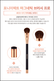 PONY Effect #203 Large Eye Shadow Brush 磁铁大号眼影刷