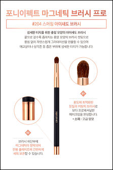 PONY Effect #204 Smudging Eye Shadow Brush 磁铁细节/点缀眼影刷