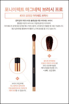 PONY Effect #205 Blending Eye shadow Brush 磁铁晕染眼影刷