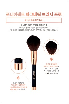 PONY Effect #101 Powder Brush 磁铁散粉刷