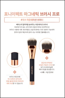 PONY Effect #104 Foundation Brush 磁铁粉底刷