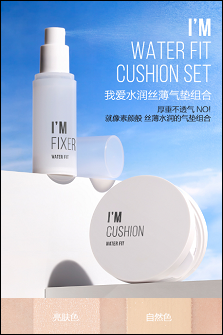 MEMEBOX I'm Water Fit Cushion Set [Cushion+Fixer] 水润气垫+定妆喷雾