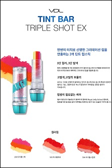 VDL Tint Bar Triple Shot EX VDL三色口红