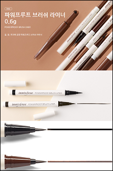 Innisfree POWERPROOF BRUSH LINER--软刷头眼线液笔