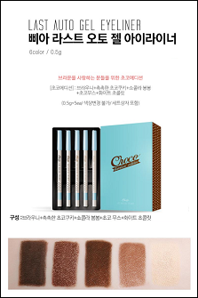 BBIA Auto Gel Eyeliner set [Choco edition] BBIA限量巧克力色系套盒【5支装】