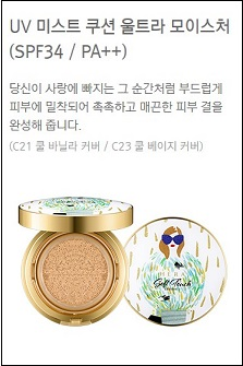 Hera UV mist cushion ultra moisture SPF34 PA++(Limited edition) Hera高保湿气垫限量款