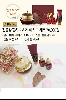The Whoo Contouring Massage Special Set 后 津率亨 刮痧面膜套盒