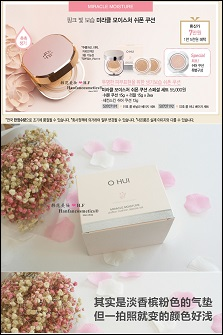 The ohui Miracle moist chiffon cushion set奇迹水分气垫粉底液套盒