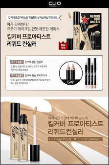 Clio kill cover pro artist liquid concealer set完美遮瑕液限量套盒