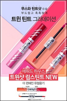 Etudehouse twin shot lips tint双头两用唇彩