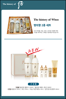 The whoo All In One Special Set 明义亨系列水乳套盒