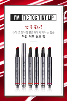 MEMEBOX I'm Tic Toc Tint Lip气垫唇釉