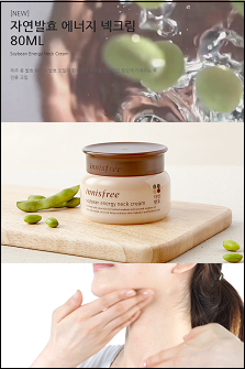 Innisfree Soybean Energy Firming Neck Cream[80ml] 悦诗风吟 大豆系列 紧致颈霜