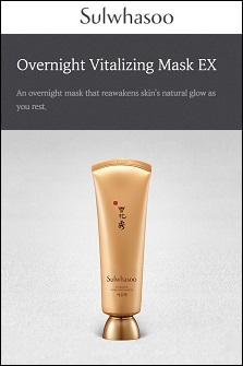 Sulwhasoo Overnight Vitalizing Mask EX 雪花秀 与润睡眠面膜