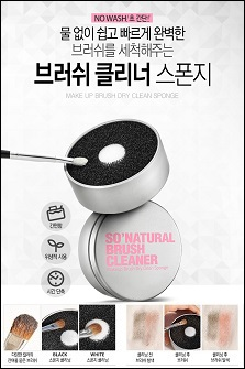 So Natural  Make up Brush Dry clean Sponge 化妆刷免洗清洁海绵