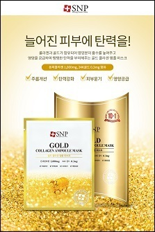 SNP gold collagen ampoule mask[10+1 pcs]【金色胶原蛋白面膜】