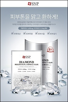 SNP diamond brightening ampoule mask[10+1 pcs]【银色钻石美白保湿面膜】